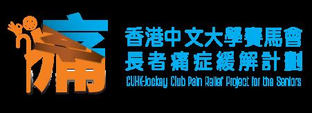 香港中文大學賽馬會長者痛症緩解計劃 Logo